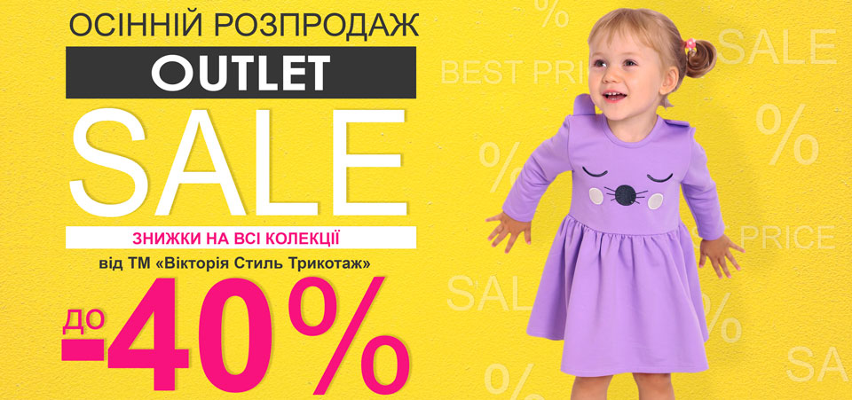 OUTLET -40%